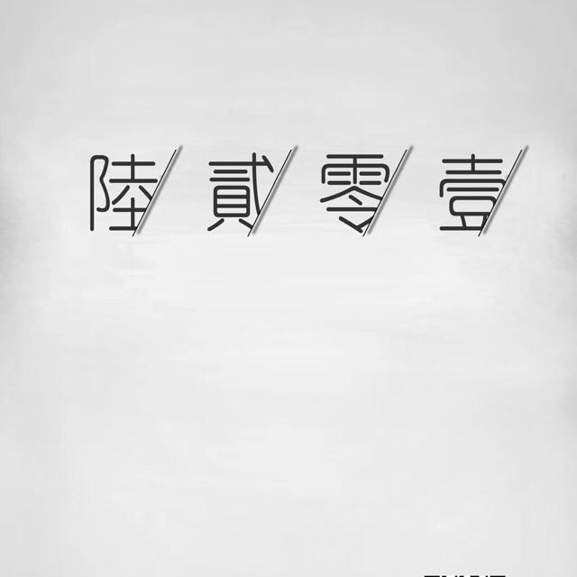 陆贰零壹刺青