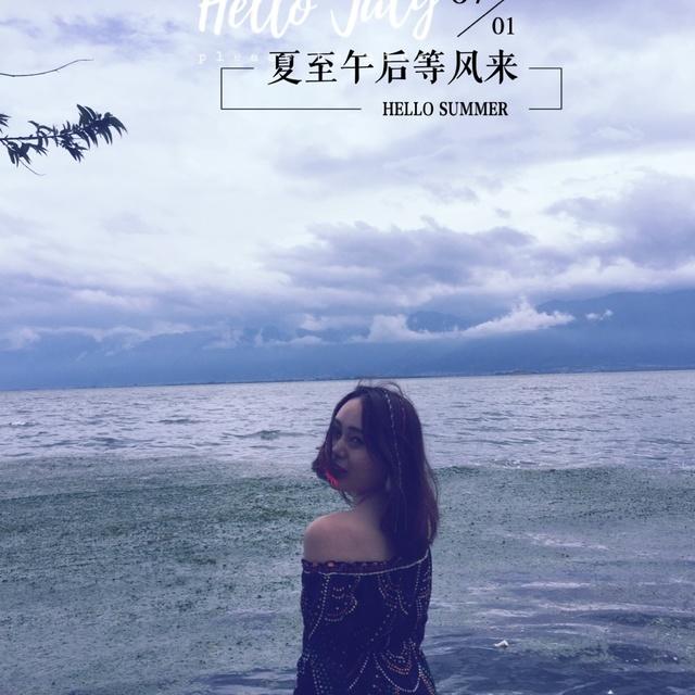 双廊 洱海,旅行是我的解药,少女情怀总是诗
