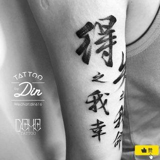 紋身師din's photos