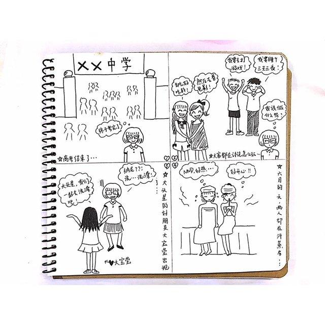 中学,四格漫画