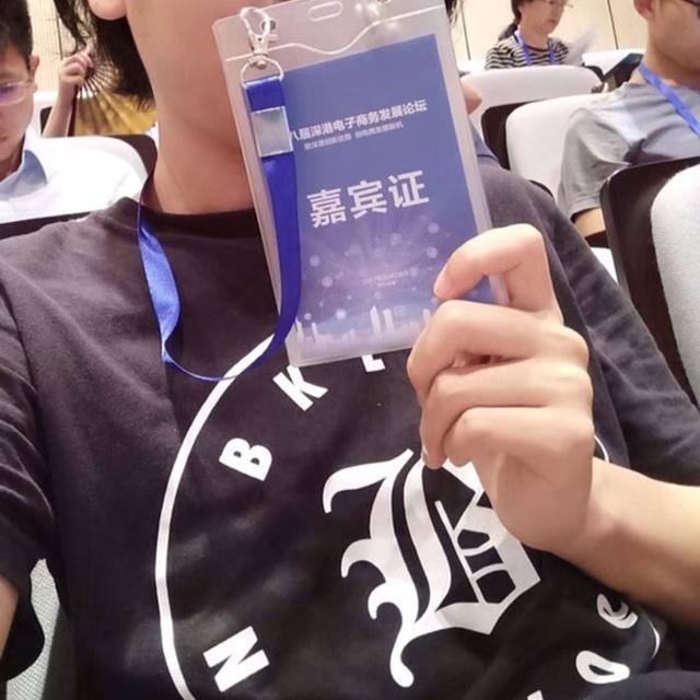 第八届深港电子商务发展论坛(深圳前海)-BF小铺跨境电商签到嘉宾证
