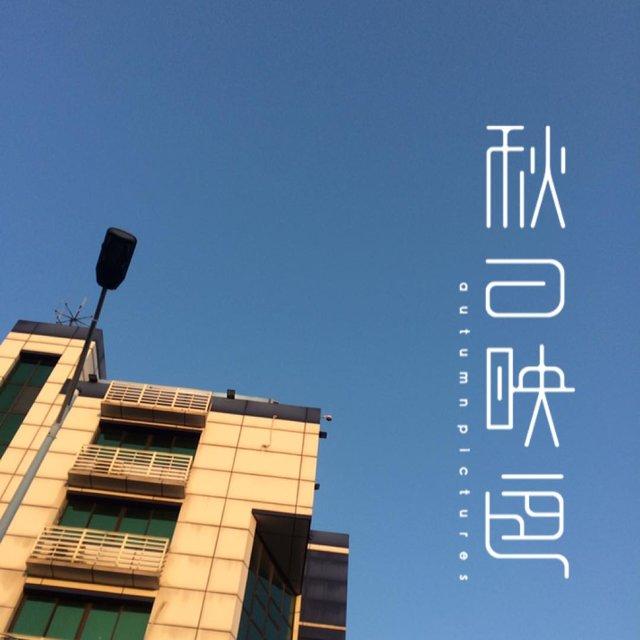 毛阿夢-的照片