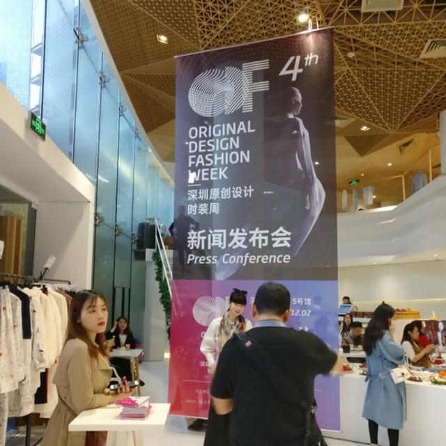 2017第四届深圳原创设计时装周新闻发布会现场