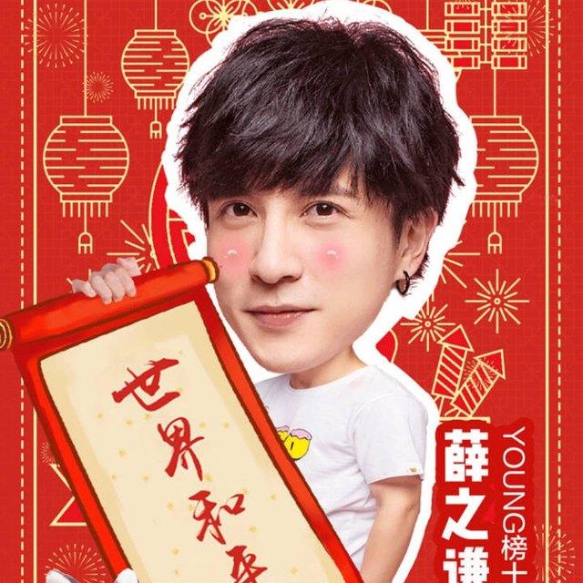 薛之谦,新年快乐~