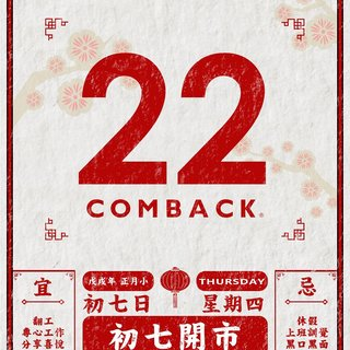 COMBACK品牌's photos