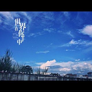 澤斌同學's photos