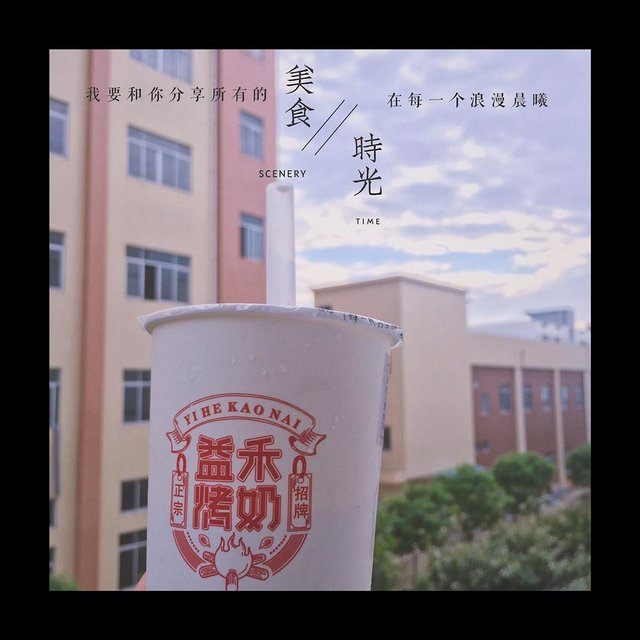 益禾堂,Foshan