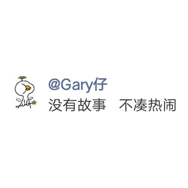 Gary仔w的照片