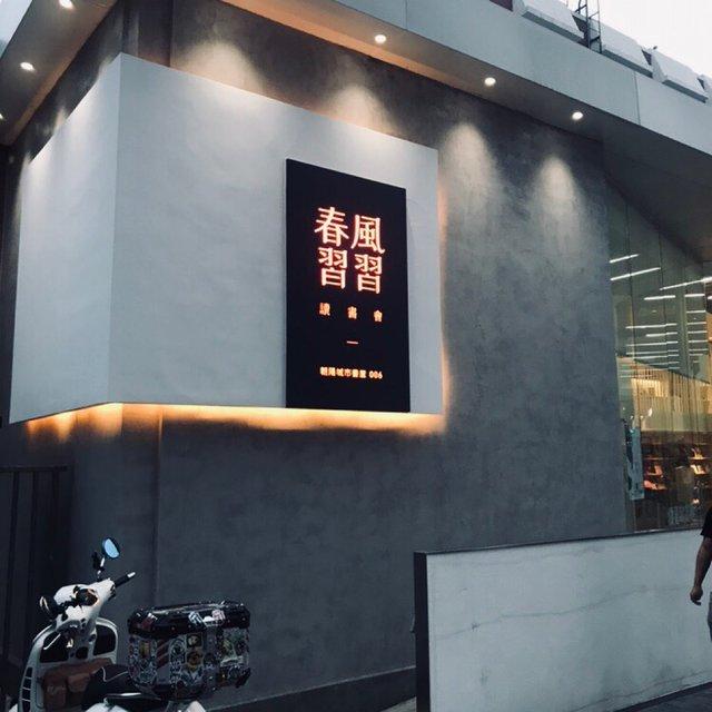 北京,三里屯,手机摄影📷